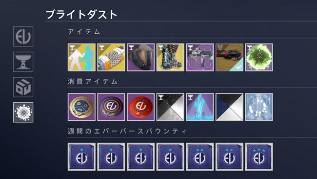 destiny20605resetDAY2