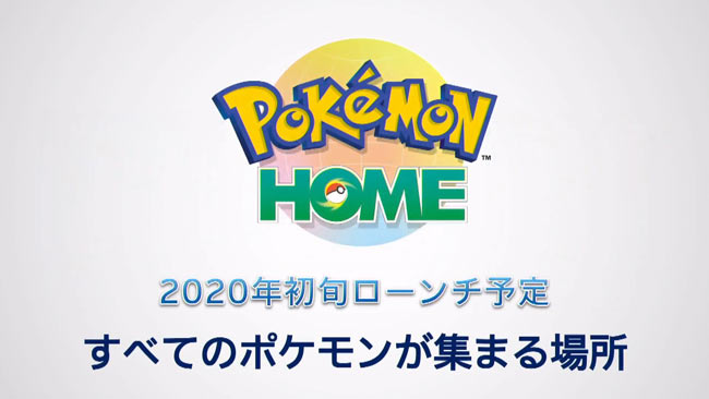 pokemon_home3