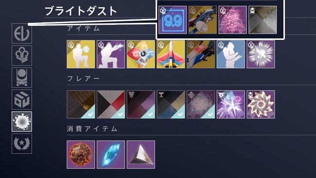 destiny2-2021-05051
