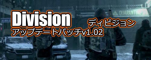 Divisionv102