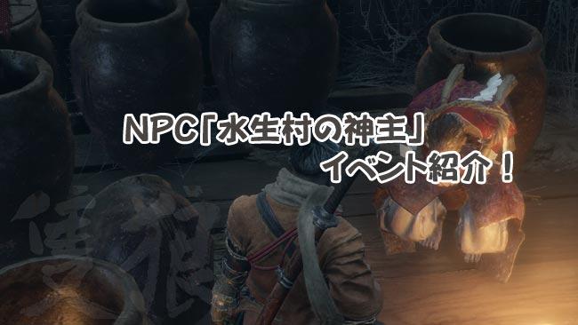 sekiro_npc12