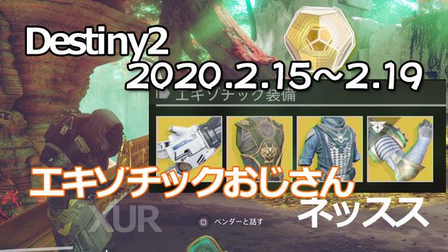 XUR20200215-0219