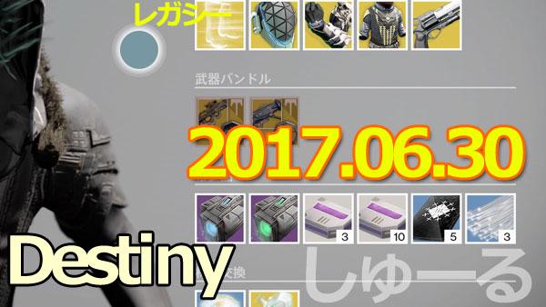 Destiny_20170630