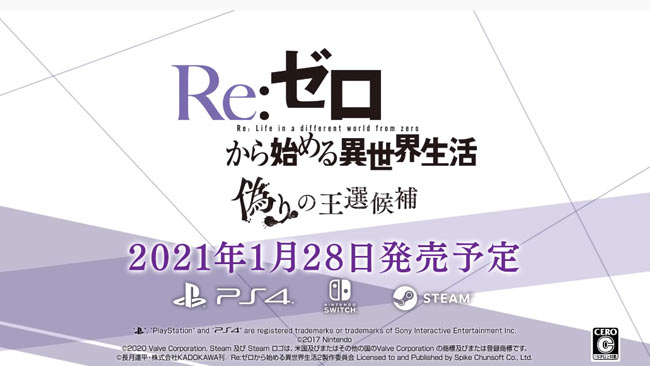 ps4-re-zero2