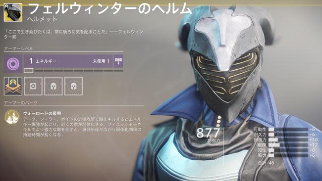 destiny2-felwintershelm