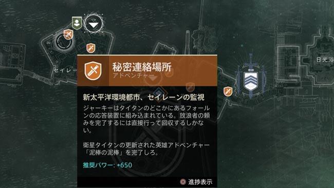 d2drifter_quest3_04
