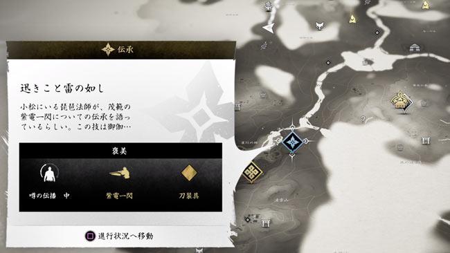 ghostof-tsushima-denshou1-1