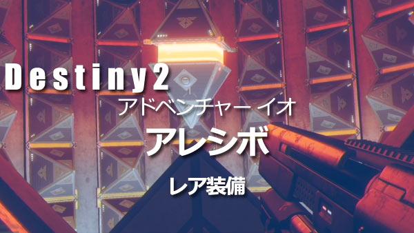 Destiny2adv_io05