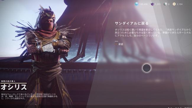destiny2-season9-quest3-12