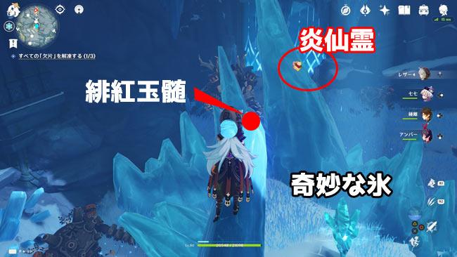 genshin-v12-quest3-5-tika