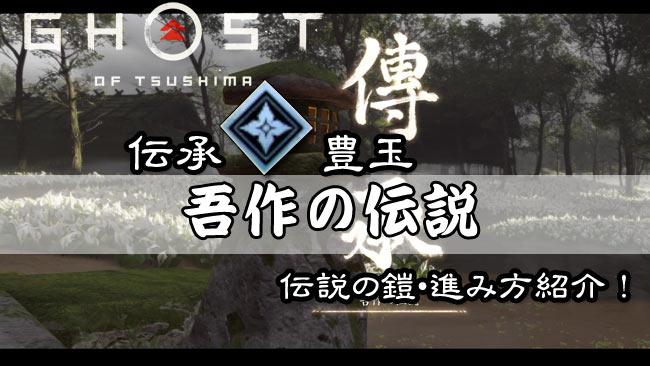 ghostof-tsushima-denshou4