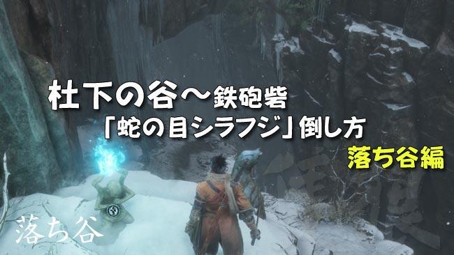 sekiro_story21