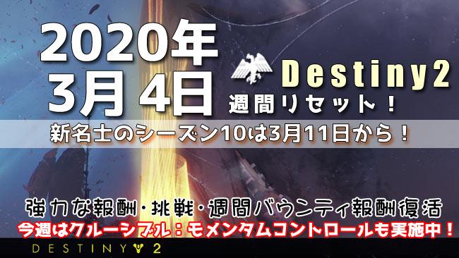 destiny2-2020-03-04