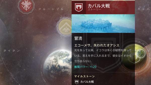 Destiny2_08_05