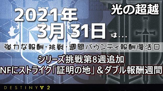 destiny2-2021-0331