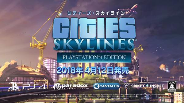 ps4citylines041201