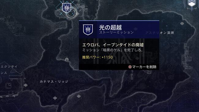 destiny2-beyondl-story10-15