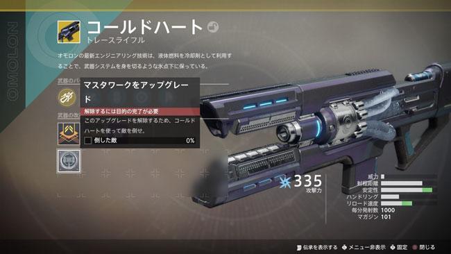 destiny2masterw2