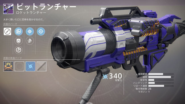 fwc_pitlauncher