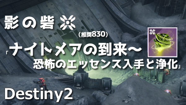 destiny2-y3-story8-p830-tit