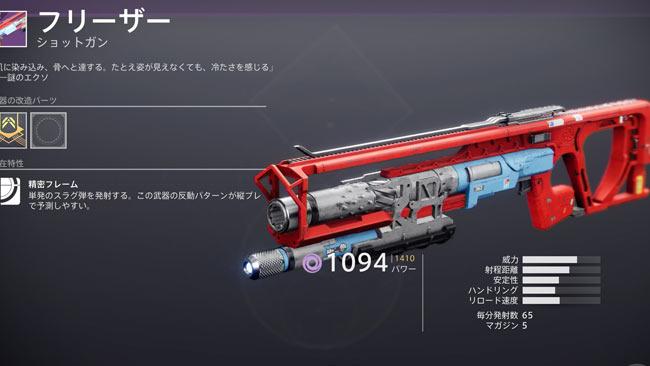 destiny2-beyondl-story5-4