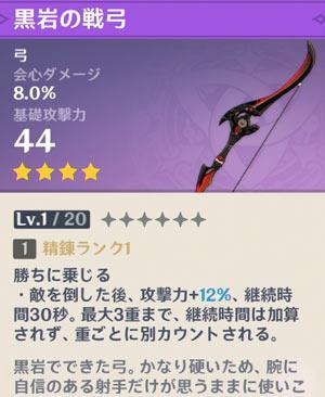 gensin-shop-1101-kuro-bow