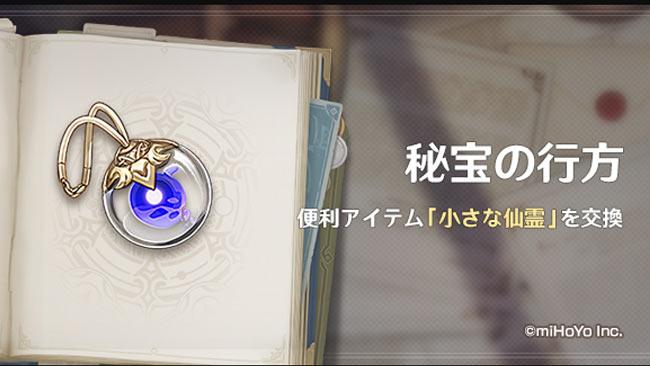 genshin-event202108-treasur