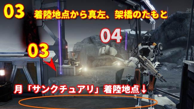 destiny2-s15-shat2-tuki1-03