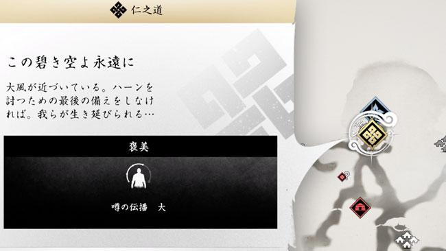 tsushima-story23-0