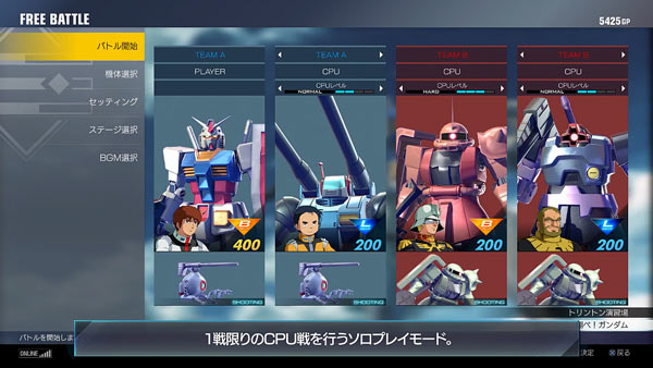 ps4gundamvs_mode02