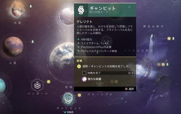 destiny2gambit4