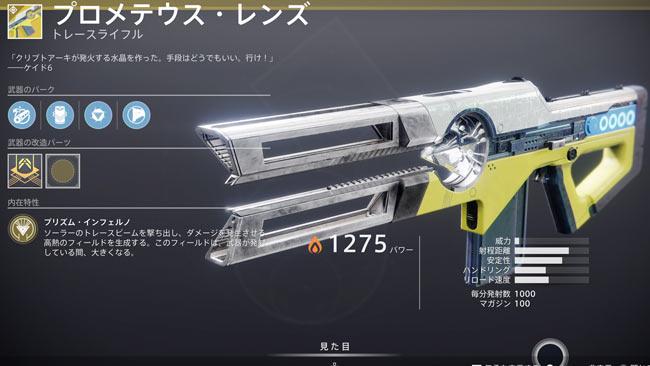 destiny2exotic_110Promethe