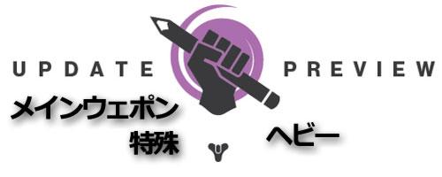 Destiny_weapon_v2_main1