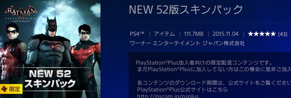 PS4_ratman