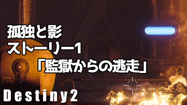 d2year2_story1_4