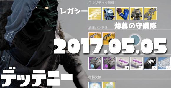 Destiny_20170505
