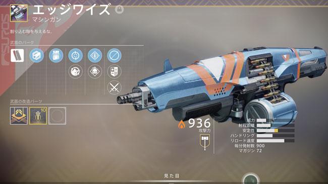 destiny2-y3-edgewise1