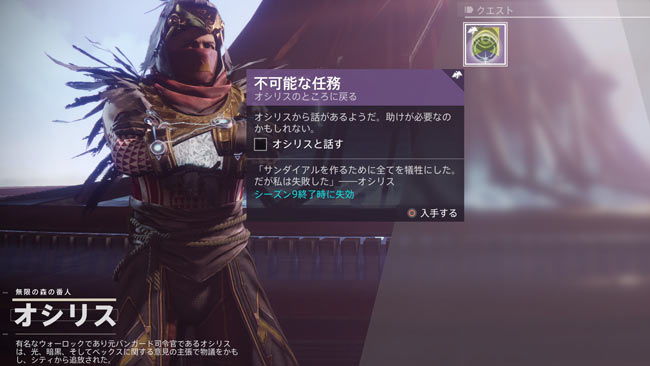 DESTINY2-s9-quest2_1