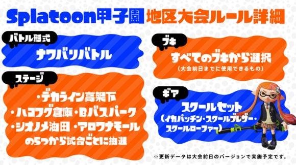 Splatoon_taikai2016