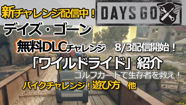 daysgone_challenge6_wild