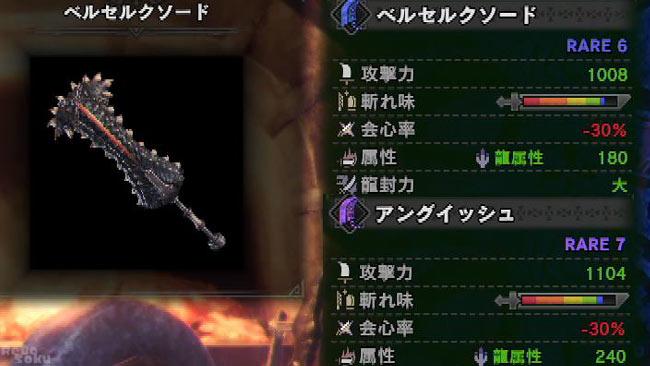 mhw_up200_sword1