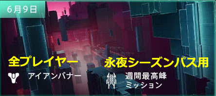 destiny2-s14-2021-road6-9