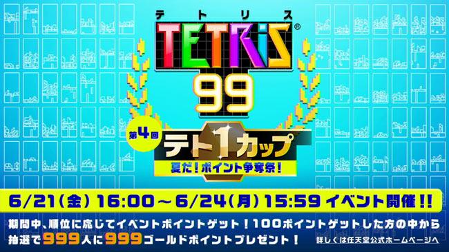 tetris99201906