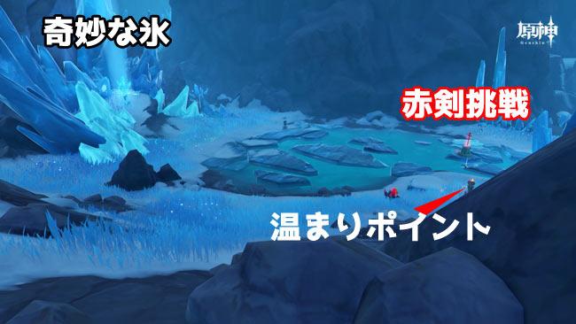 genshin-v12-quest3-6-2a