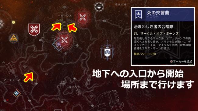 destiny2-missionpower920