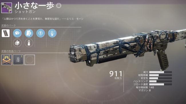 destiny2-legendary-onesmal2
