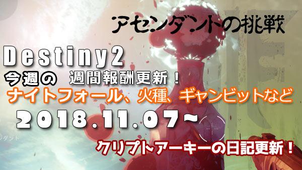 destiny2_20181107