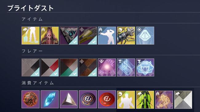 destiny2-2020-00923-1