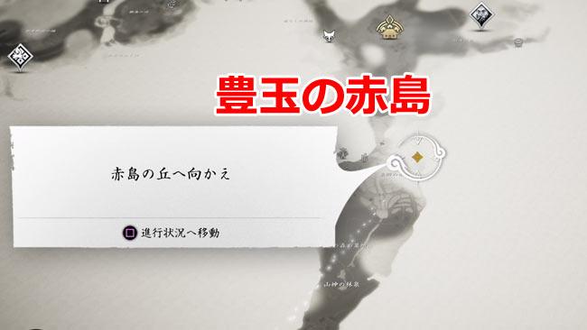 tsushima-denshou4-akasima
