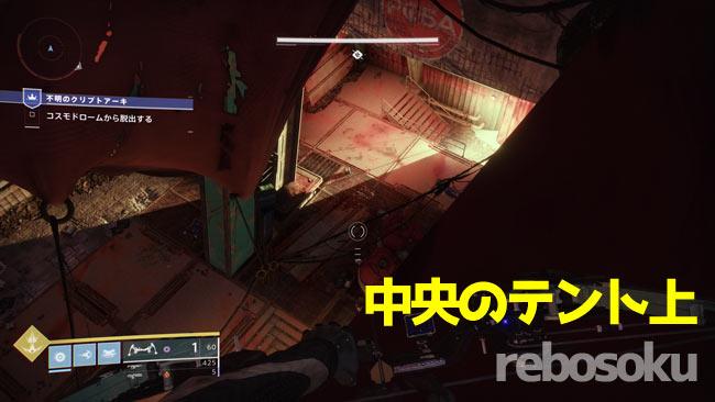 destiny2_1114event9